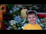 «мой сын» под музыку Песенки для самых маленьких - По дороге с друзьми . Picrolla